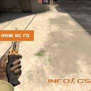 Huntsman Knife из CS:GO