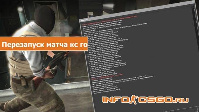 Перезапуск матча в CS GO