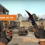 Flip Knife в CS:GO