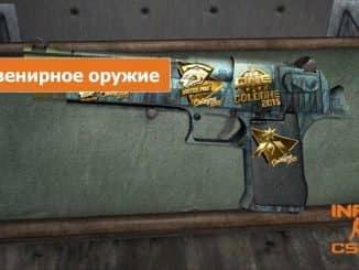 Сувенирное оружие кс го