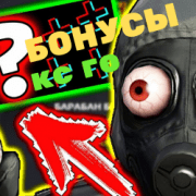 Бонусы КС ГО - Халява CS:GO