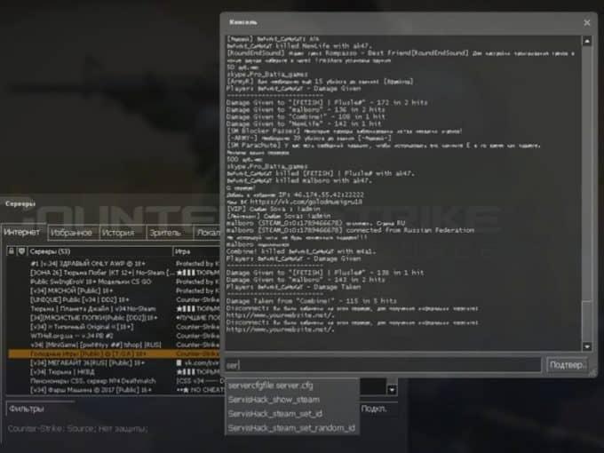Steamid Changer V1.5 чит для Css