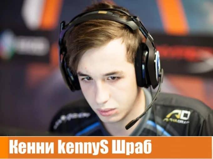 Игрок Kennys кс го